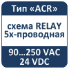 Relay | ACDC